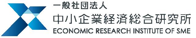 一般社団法人 中小企業経済総合研究所